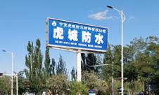 宁夏防水材料